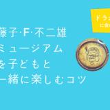 藤子・F・不二雄ミュージアムを子どもと一緒に楽しむ方法|ドラえもんに会える