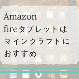 Amazonのfireタブレットはマインクラフトもできて子ども用におすすめ