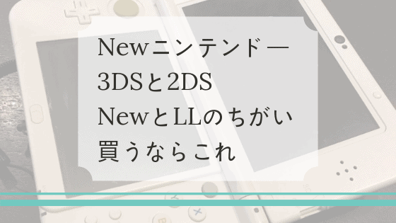 New3dsLL2ds比較
