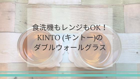 kintoダブルウォールグラス