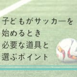 子供の習い事サッカーに必要な道具